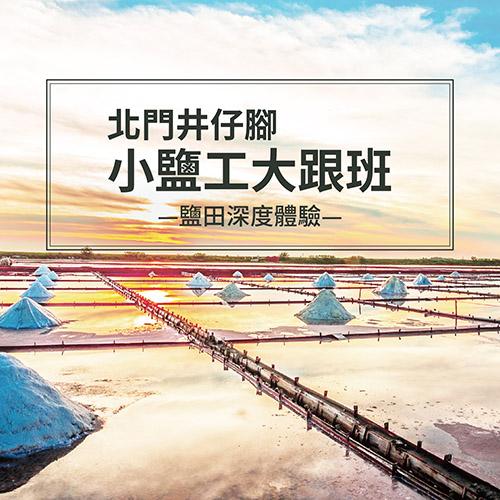 【最新活動】北門井仔腳 小鹽工大跟班體驗營開放報名囉