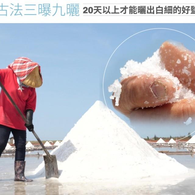 職人日曬二層鹽(500g) - 古法日曬海鹽口感甘醇不死鹹