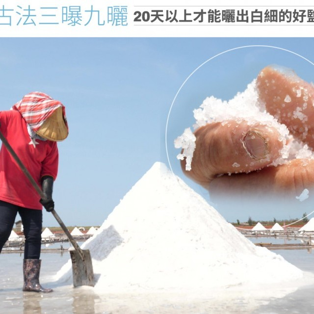 職人日曬頂級鹽花(200g) - 手工採收產量稀少