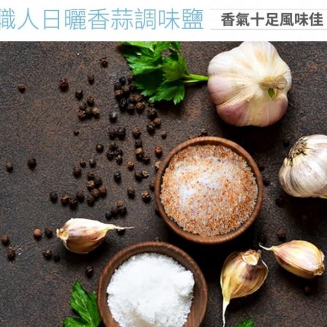 職人日曬香蒜調味鹽(200g)