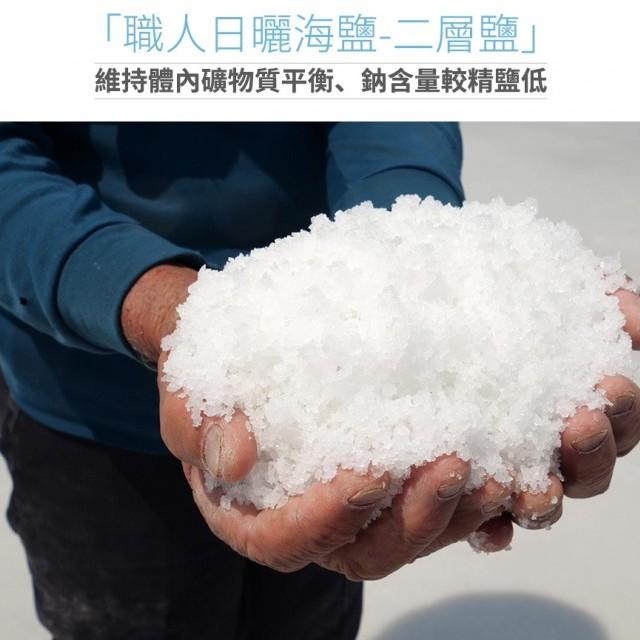 【超值優惠】職人日曬二層鹽(200g) - 古法日曬海鹽口感甘醇不死鹹