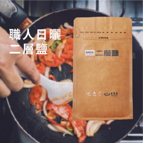台灣特有天然日曬海鹽 二層鹽 500g