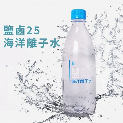 鹽鹵25 海洋離子水500ml (24瓶/箱) 鹽鹵 離子水
