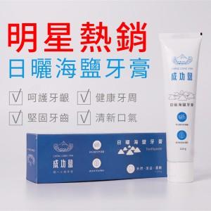 【熱銷款】 天然海鹽潔淨牙膏120g