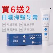 【買到賺到】 天然海鹽潔淨牙膏120g-買2送1