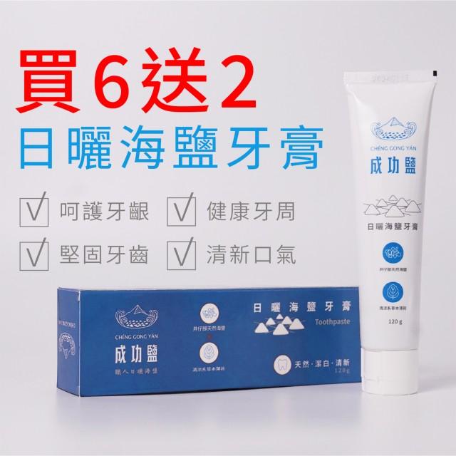 【買到賺到】 天然海鹽潔淨牙膏120g-買2送1 海鹽牙膏 牙膏推薦