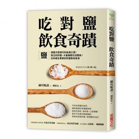 吃對鹽飲食奇蹟:減鹽才是現代的亂病之源!真正的好鹽,大量攝取也沒關係!日本養生專家的好鹽救命飲食