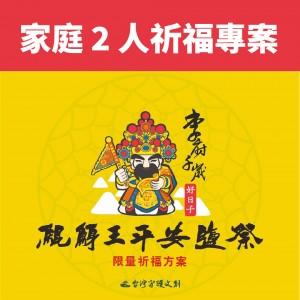 報名南鯤鯓代天府平安鹽祭祈福能量 送4大結緣好禮(家庭特惠專案)